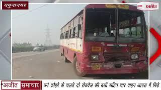 video : यमुनानगर: घने कोहरे के चलते दो रोडवेज की बसों सहित चार वाहन आपस में भिड़े