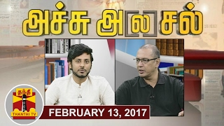 Achu A[la]sal 14-02-2017 Trending Topics in Newspapers Today | Thanthi TV Show