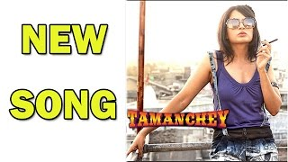 Tamanchey makers relaunches an old item song! - ZOOMDEKHO