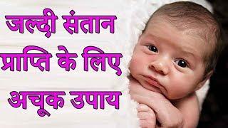 Guru Mantra: जानिए जीवन में संतान सुख पाने के अचूक उपाय | GD Vashist - ITVNEWSINDIA