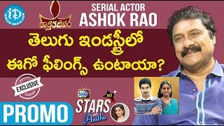 Karthika Deepam Serial Actor Ashok Rao Interview - Promo || Soap Stars With Anitha #47 - IDREAMMOVIES