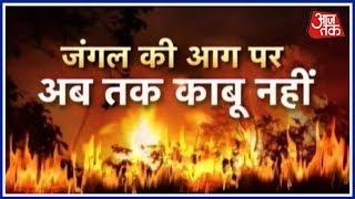 आग का आपातकाल! चार धाम यात्रा पर आग की लपटों का संकट - AAJTAKTV