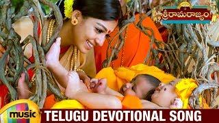 Telugu Devotional Songs | Shanku Chakralu Video Song | Lord Sri Rama Songs | Ilayaraja | Mango Music - MANGOMUSIC