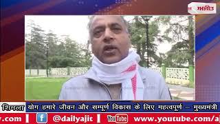 video : योग हमारे जीवन और सम्पूर्ण विकास के लिए महत्वपूर्ण - सीएम जयराम ठाकुर