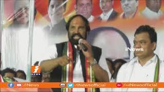T Congress Praja Chaitanya Yatra In Yellandu   Uttam Kumar reddy   Revanth Reddy   iNews - INEWS