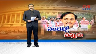 సందట్లో చప్పుడు : TRS MP's Stand on EWS Bill in Rajya Sabha | CVR News - CVRNEWSOFFICIAL