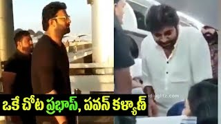 బయట ప్రభాస్.. లోపల పవన్ || Prabhas and Pawan Kalyan Caught At Airport || IndiaGlitz Telugu - IGTELUGU