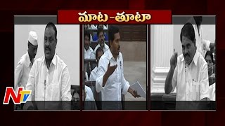Acham Naidu Vs YS Jagan Vs Palle Raghunath | Jagan – KCR Role In Note For Vote Case Acham Naidu Vs YS Jagan Vs Palle Raghunath | Jagan – KCR Role In Note For Vote Case