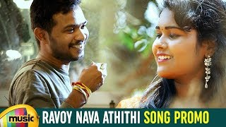 Ugadi 2018 Special Song | Ravoy Nava Athithi Song Promo | 2018 Latest Telugu Private Songs - MANGOMUSIC