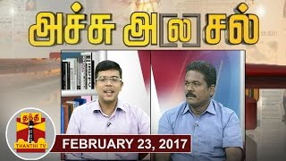 Achu A[la]sal 23-02-2017 Trending Topics in Newspapers Today | Thanthi TV Show