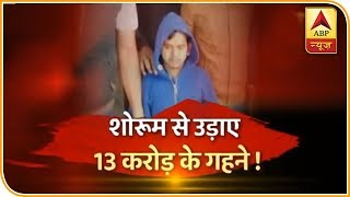 Meet 3-feet jewel thief who made Gurugram police life hell - ABPNEWSTV