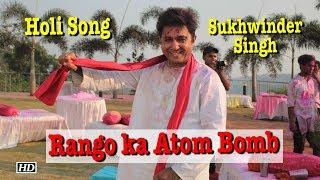 Holi Song   Rango ka Atom Bomb   Sukhwinder Singh - IANSINDIA
