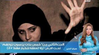 بالفيديو.. حلقتي ريهام سعيد عن الجن كاملتين.. بين العلم والدين (للكبار فقط +18)   المصري اليوم