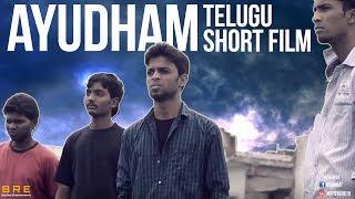 Ayudham - telugu short film(Eng subtitled) - YOUTUBE