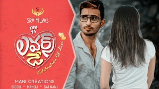 Lovers Day Telugu Shortfilm || valentines Day Special || Mani Creations - YOUTUBE