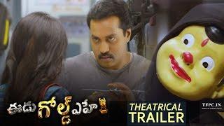 Eedu Gold Ehe Theatrical Trailer | Sunil, Sushma Raj and Richa Panai | TFPC - TFPC