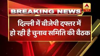 BJP's CEC meeting begins; likely to release first list of candidates today - ABPNEWSTV