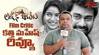London Babulu Review | Film Critic Mahesh Kathi Review | Rakshith, Swathi - TELUGUONE