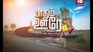 Yadhum Oorey 08-01-2017 News18 Tamilnadu Show