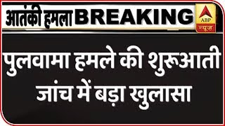 JUST IN: Ammonium Nitrate used in Pulwama blast - ABPNEWSTV