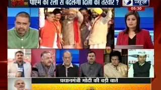 Beech Bahas: If Delhi's picture will change after Narendra Modi's rally - ITVNEWSINDIA
