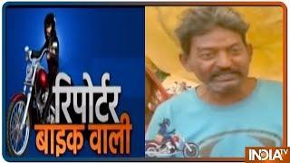 Lok Sabha Election 2019: Reporter Bike Wali Gauges Mood Of Voters In Muzaffarnagar, UP - INDIATV