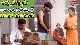 Ravi Teja and Brahmanandam Comedy Scenes Back to Back - TELUGUONE