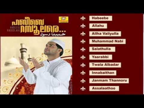 Habeebe Rasoolare - Mappila Devotional Album - Malayalam