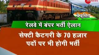 Deshhit: Indian Railways to hire 90000 employees in 2018 - ZEENEWS