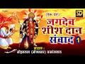 जगदेव शीशदान || Rajasthani Katha || Deru Par || Bajrang Lal Sohan Lal || Jagdev Sheeshdan #भजन 2017