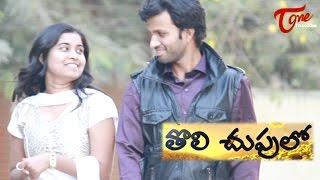 Tholi Choopu lo   Telugu Short Film   By Prashanth Joshi - YOUTUBE
