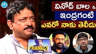I Don't Know Who Is Vinod Bala & Indraganti - RGV || Frankly With TNR || Talking Movies With iDream - IDREAMMOVIES