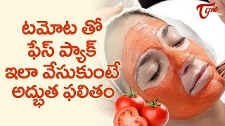 Excellent Results With Tomato Face Pack | Beauty Tips With Home Remedies - TELUGUONE