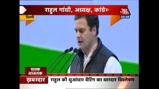 Shatak AajTak | Farmers Suffering In The Country But Modi Says 'Let's Do Yoga': Rahul Gandhi - AAJTAKTV