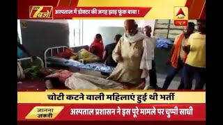 Not doctors but 'Phoonk Baba' treats patient fainted after braids chopped off - ABPNEWSTV
