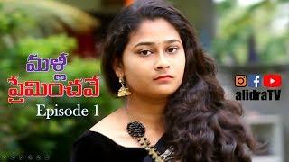 Malli Preminchavey Web Series E01 | Latest Telugu Short Films Web Series 2018 | alidra TV - YOUTUBE