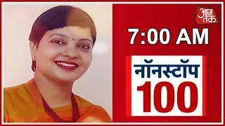 20 BJP MLAs From Uttar Pradesh Receive Extortion Threat Over Phone | Nonstop 100 - AAJTAKTV