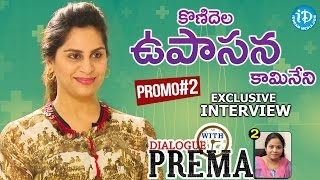 Upasana Ramcharan Exclusive Interview - PROMO 2 || Dialogue With Prema || Celebration Of Life #2 - IDREAMMOVIES