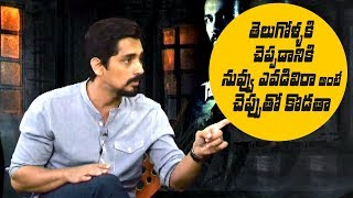 They asked who am I to talk about Telugu people: Siddharth || Gruham - IGTELUGU