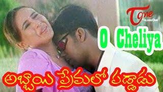 Abbayi Premalo Paddadu Movie Songs | O Cheliya Video Song | Ramana, Anitha - TELUGUONE