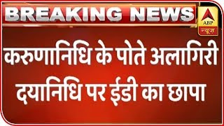 ED attaches properties worth Rs 40 crore of Alagiri Dayanidhi in Chennai - ABPNEWSTV