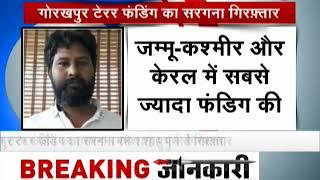 Morning Breaking: Gorakhpur terror funding mastermind arrested In Pune - ZEENEWS