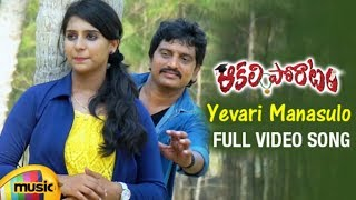 Latest Telugu Movie Songs | Aakali Poratam Telugu Movie | Yevari Manasulo Full Video Song - MANGOMUSIC