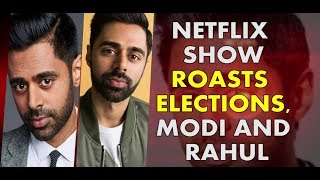 Netflix Series Roasts Elections Hasan Minhaj, Just Roasted PM Narendra Modi & Rahul Gandhi - NEWSXLIVE