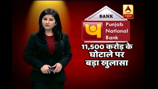PNB Scam: Scam money was used to pay the pending loans of the bank, says sources - ABPNEWSTV