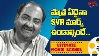 పాత్ర ఏదైనా SVR మార్క్ ఉండాల్సిందే | Ultimate Movie Scenes | TeluguOne - TELUGUONE