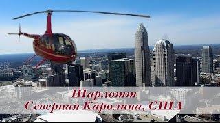 Полет на вертолете над Шарлотт, Северная Каролина