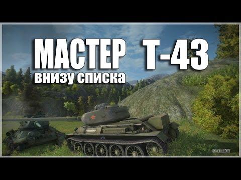 ClipXaab - Т-43-МАСТЕР-Внизу-списка-обзор-и-бой