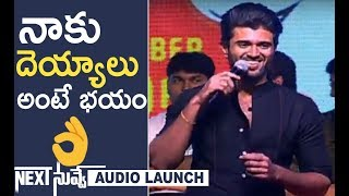 Arjun Reddy Vijay Devara Konda Superb Speech @ Next Nuvve Audio Launch | TFPC - TFPC