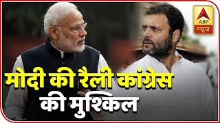PM Modi Increased Competition By Conducting Rallies | ABP News - ABPNEWSTV